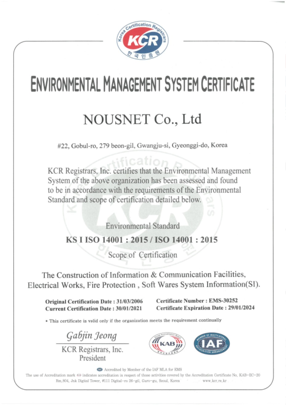 환경경영인증서